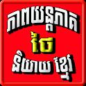Khmer Thai icon
