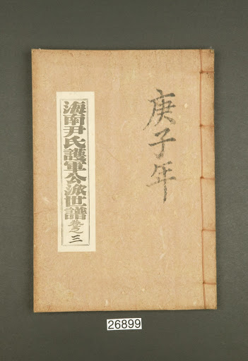 Genealogical Record of the Hogungong Branch of the Haenam Yun Clan 3