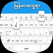Myanmar keyboard: Myanmar Language Keyboard