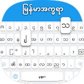 Myanmar Keyboard: Myanmar Language Keyboard Android APK Download Free By Simple Keyboard, Theme & Emoji