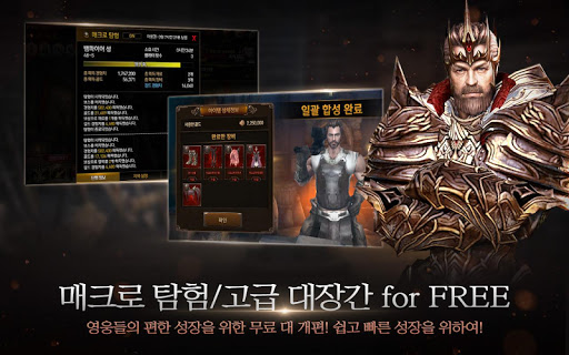 레이븐: KINGDOM screenshot 11