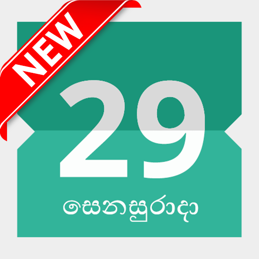 Sri Lanka Calendar Sinhala | 2018
