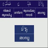 Quran classes in Malayalam