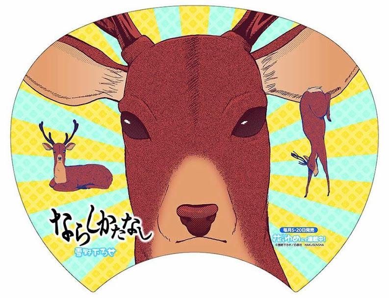 【画像】「鹿男」ウチワ