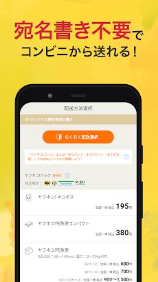 ヤフオク! -ネットオークション、フリマアプリ スマホでかんたんショッピングのおすすめ画像3