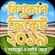 বিশ্বকাপ ক্রিকেট ২০১৯ সময়সূচি world cup 2019 Download on Windows