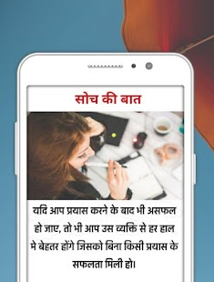 सोच का नजरिया- Positive Thinking Quotes Screenshot
