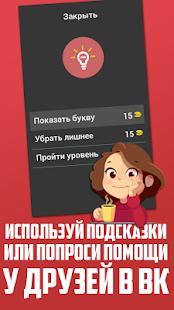 Угадай Стикеры Вконтакте. Бесплатная викторина - náhled