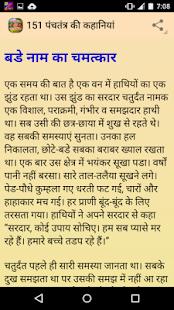 Panchtntra kahaniya hindi me - náhled