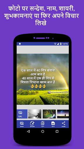 Hindi Picture Shayari Status Wishes - MessageKaro 1.0.9 screenshots 2