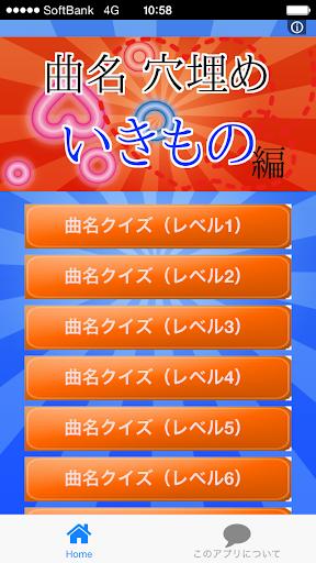 曲名穴埋めクイズ・いきもの編 ~タイトルが学べる無料アプリ~