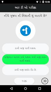 RTO Test in Gujarati - náhled