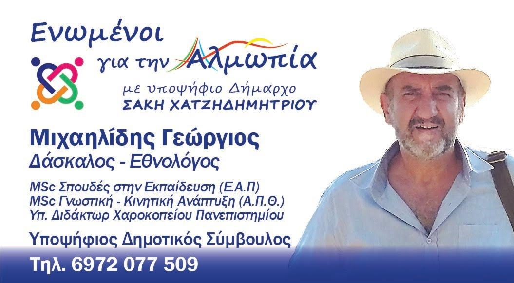 C:\Users\George Michailidis\Desktop\ΜΙΧΑΗΛΙΔΗΣ ΚΑΡΤΑ-01.jpg