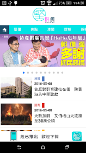 堅料網 Kinliu.hk- screenshot thumbnail