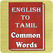 English to Tamil Common Words