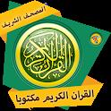 القرآن الكريم كامل بدون انترنت قراءه واستماع icon