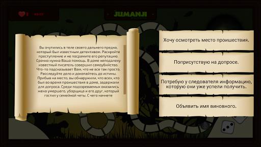 The Jumanji: History of the Pearl 1.91 screenshots 6