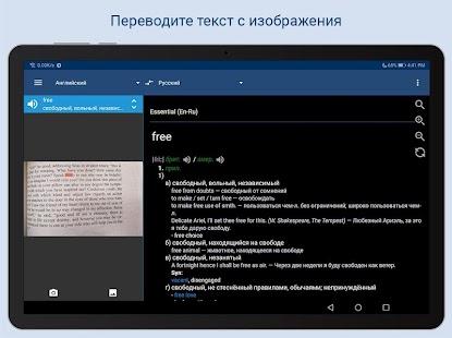 Словарь-переводчик ABBYY Lingvo без интернета Screenshot