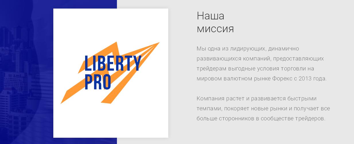 Liberty Pro: обзор деятельности форекс-брокера и отзывы клиентов