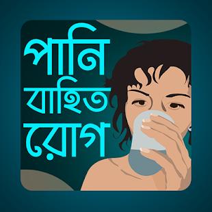 পানি বাহিত রোগ | Water Disease - náhled