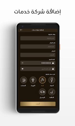 AE Owner screenshot 5