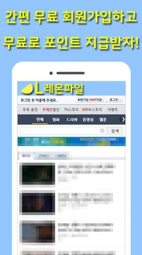 p2p사이트 순위 신규웹하드 추천 앱 screenshot 1