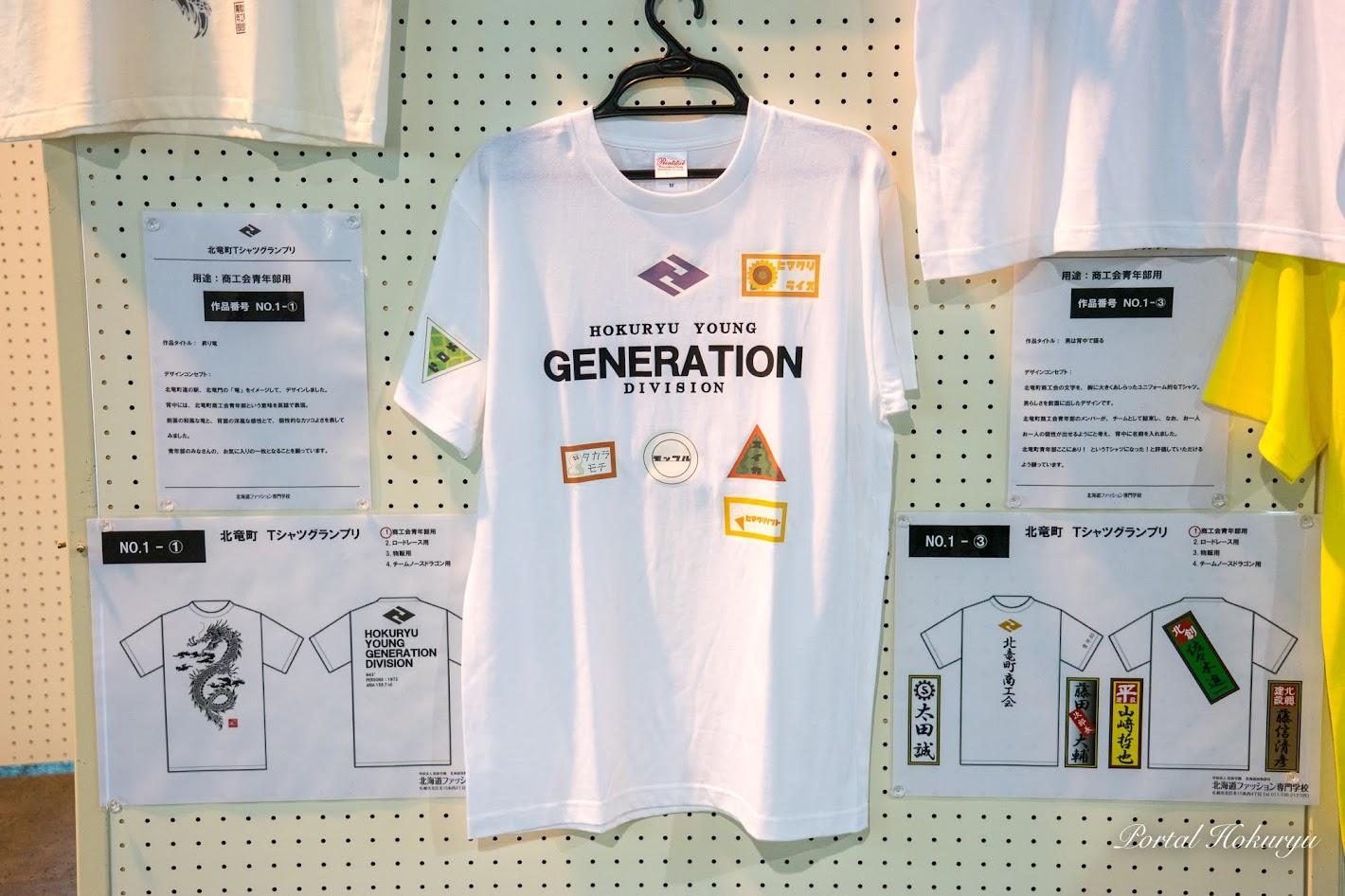 商工会青年部用 2.ステッカーTシャツ