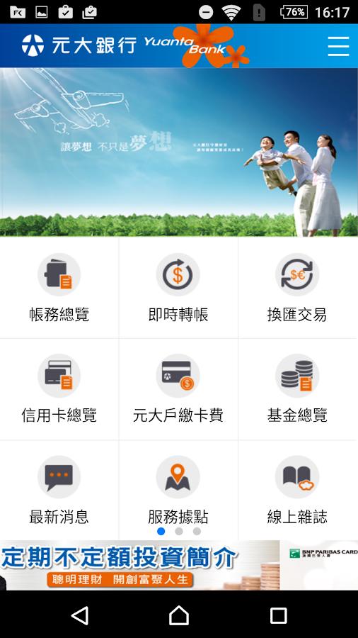 元大銀行 Yuanta Commercial Bank - Android Apps on Google Play