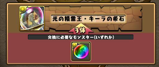 キーラの希石-虹メダル