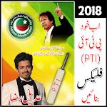PTI Flex Maker 2018 Icon