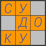 Free Судоку на русском