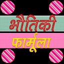 Physics Formula in Hindi advance APK