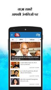 Aaj Tak News 2