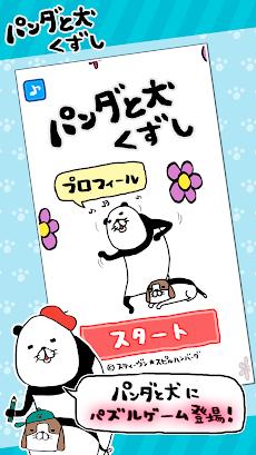 パンダと犬くずしのおすすめ画像1