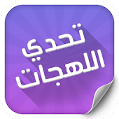Challenge Arabic Dialects Pro
