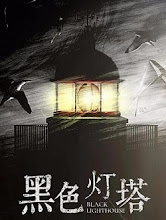 Black Lighthouse China Drama