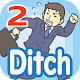 ディッチ2 - ルームエスケープゲーム
