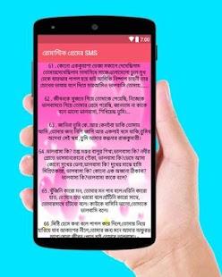 রোমান্টিক প্রেমের SMS - náhled