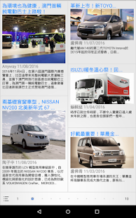CVNews商業車誌- screenshot thumbnail