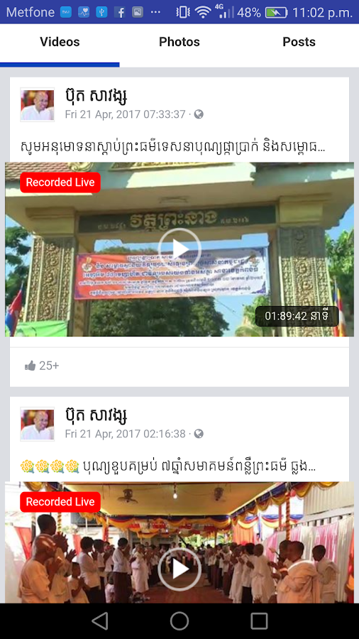Buth Savong Page- screenshot