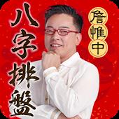 2019詹惟中八字排盤 Mod