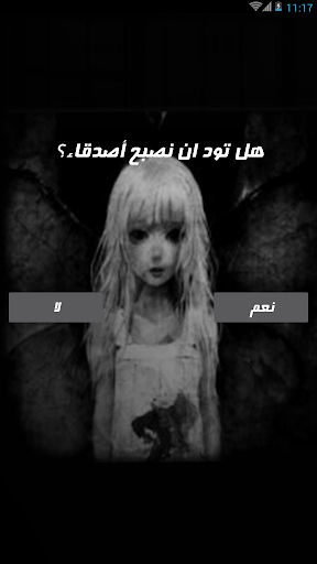 لعبة مريم! screenshot 2