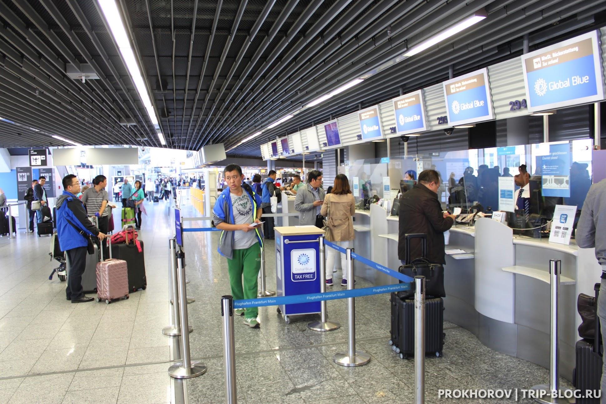 аэропорт Франкфурта стойка возврата Global Blue