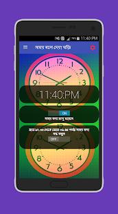 সময় বলা ঘড়ি - talking time clock - náhled