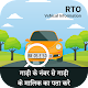 Download RTO Vehicle Information - Vehicle Owner Details For PC Windows and Mac