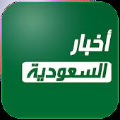 Tải Game أخبار السعودية العاجلة