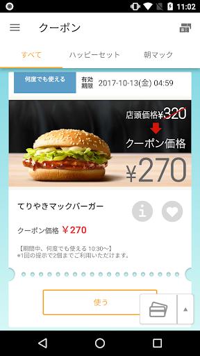 マクドナルド - McDonald's Japan 4.0.48 screenshots 1