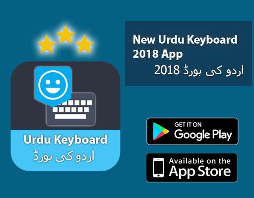 Download Urdu Keyboard - اردو کی بورڈ 2018 Google Play