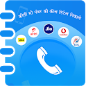 Get Call Detail of Any Number icon