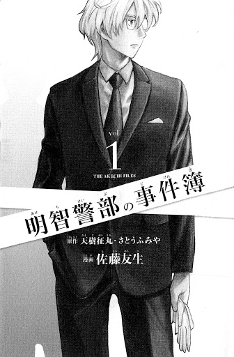 Akechi Keibu no Jikenbo